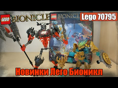 Герои тоа лего биониклы (lego bionicle) сражаются с армией зла лорда паучий череп во время поиска золотой маски мироздания. Новые способности дадут маски огня, воды, джунглей, земли, льда и камня.