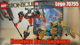 Lego Bionicle New 2015 wave 2 - 70795   Лего Бионикл наборы второго полугодия