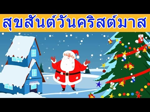 เราหวังว่าคุณสุขสันต์วันคริสต์มาส | ที่ดีที่สุดเพลงคริสต์มาสสำหรับเด็ก