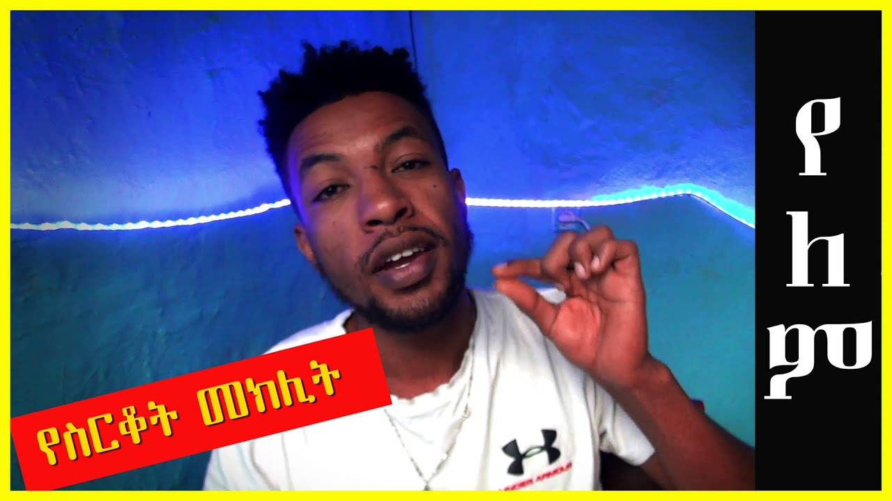 ethiopia ebs ቲቪ ታገቢኛለሽ ወይ ፕሮፖዛል እንዴት አድርጎ ከ miko mikee ሰርቀው የራሳቸው አደረጉት እወነቱን ሚኮ አጋለጠው እኛም እንዳኘው tam