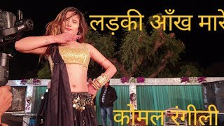 कोमल रंगीली : Ladki ankh mare लड़की आँख मारे. Live stage performance by komal rangili