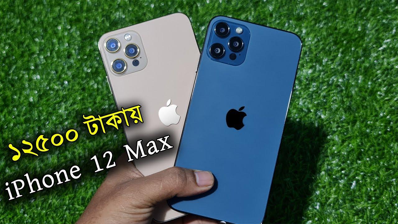 পানির দামে, iPhone 12 Pro Max High Super Master Copy    kk Concept    Water Prices