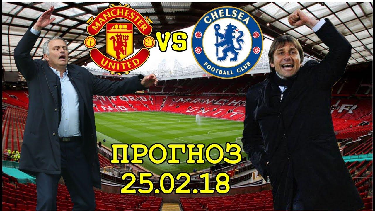 Прогноз на матч Манчестер Юнайтед - Челси 16 апреля 2017