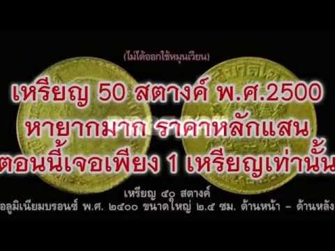 L2S พบใหม่เหรียญหายากมาก 50 สตางค์ พ.ศ.2500  ราคาหลักแสน ตอนนี้เจอเพียง 1 เหรียญเท่านั้น