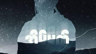 X- Boxin - Eąin Mat ( Official Lyrics Video )