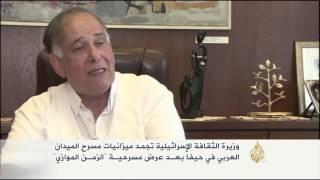 إسرائيل تجمد ميزانية مسرح الميدان العربي بحيفا