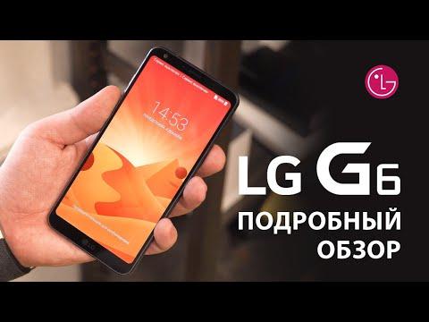 Обзор LG G6: самый недооценённый флагман 2017 года? (review)