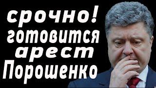 Арест Порошенко: названа дата заключения олигарха. Ответит за всё!
