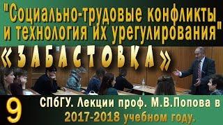 М.В.Попов. 09 Забастовка. (Курс СТКиТИУ, 2017-2018).