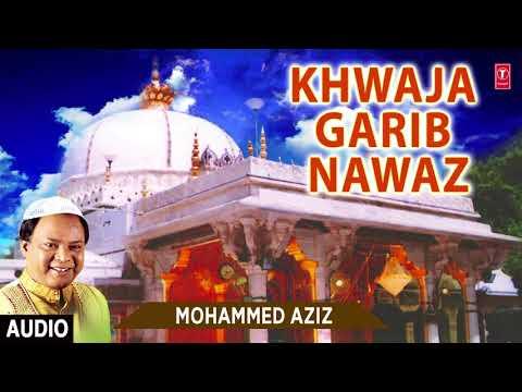 ► ख्वज़ा ग़रीब नवाज़ (Audio) || MOHAMMED AZIZ || T-Series Islamic Music
