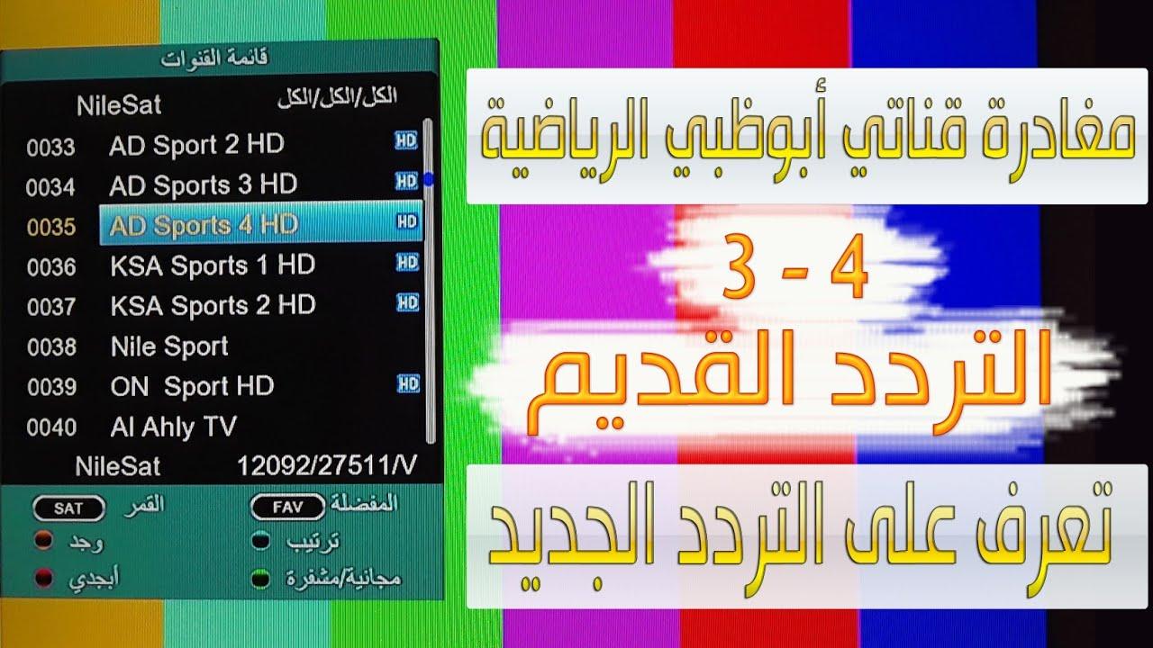 التردد الجديد لقناتي أبو ظبي الرياضية 3 4 على النايلسات