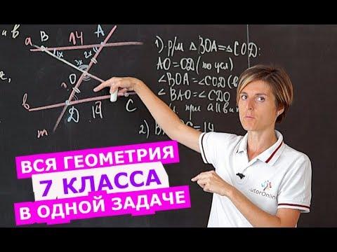 Математика| Геометрия 7 класса в одной задаче
