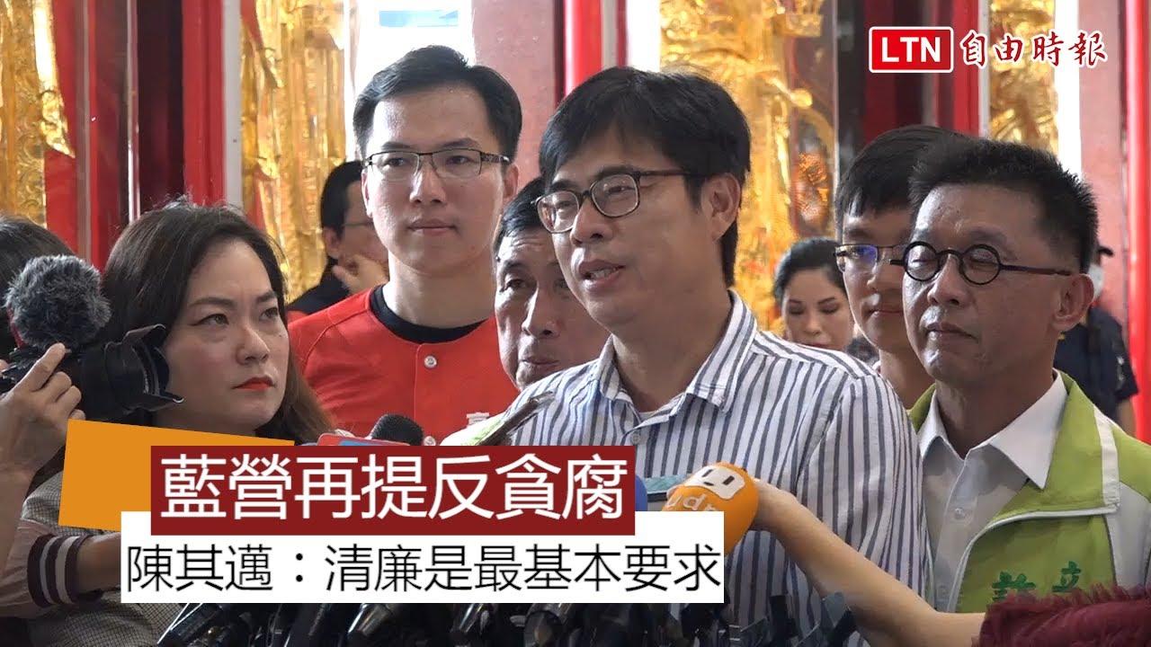 藍營再提反貪腐 陳其邁︰籌組高雄隊 清廉是最基本要求