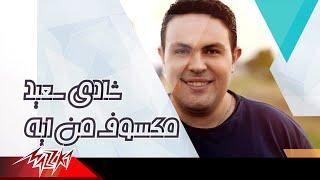 Shady Saied - Maksouf Men Eih | شادى سعيد - مكسوف من ايه