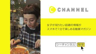 女子動画ならC CHANNEL http://www.cchan.tv niko and ... TOKYOは、文...