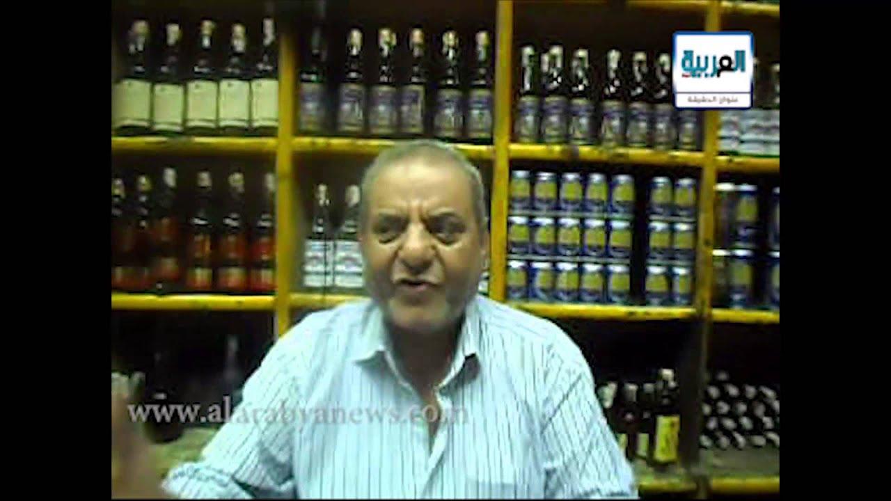 العربية نيوز ترصد إرتفاع أسعار الخمور Youtube
