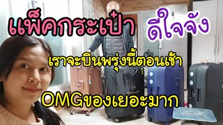 EP.244 เเพ็คกระเป๋าชั่งน้ำหนัก เตรียมกลับประเทศไทยพรุ่งนี้ เย้ๆ ดีใจสุดๆไปเลย 😍😍