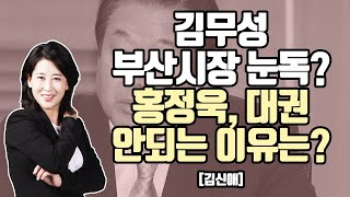 Next 서울시장, 대권은? [김신애]