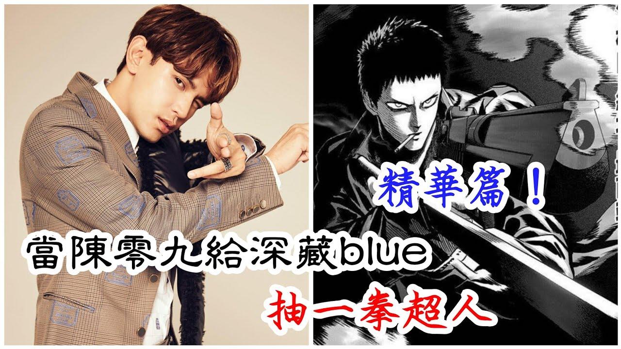 一拳超人:最強之男 當歌手零九遇上深藏Blue?抽殭屍男!(精華篇)
