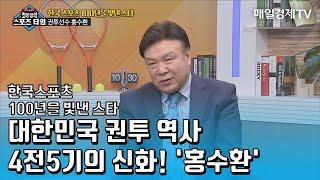 대한민국 권투 역사 4전5기의 신화! '홍수환&…