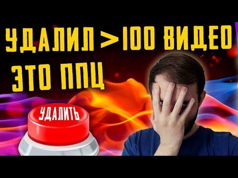 МНЕ ПРИШЛОСЬ УДАЛИТЬ БОЛЕЕ 100 РОЛИКОВ