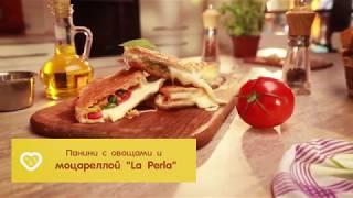 """Панини с овощами и моцареллой """"La Perla"""" от бренд-амбассадора ProCheese - Оксаны Черновой"""