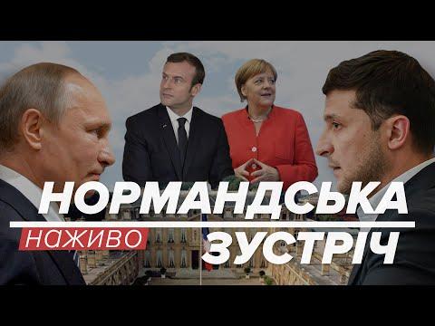LIVE | Нормандська зустріч. Зеленський, Путін, Меркель, Макрон