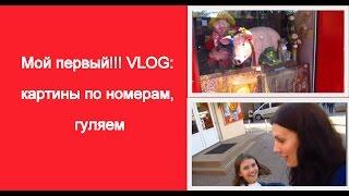 VLOG: Мой первый влог. Картины по номерам. Гуляем с дочкой.(Это мой самый первый влог, не судите строго :), 2014-10-23T05:36:58.000Z)