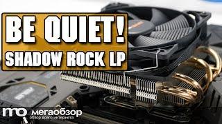 be quiet! SHADOW ROCK LP обзор кулера