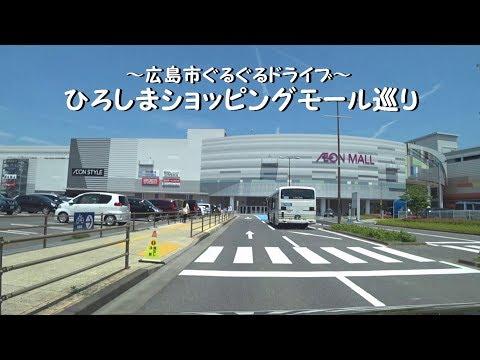 【モール巡り】広島市ぐるぐるドライブ【買い物に出かけよう!】