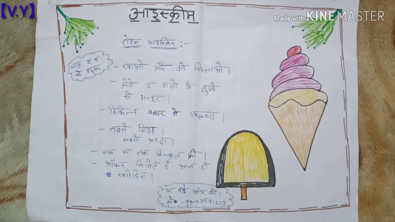 आइस क र म व ज ञ पन ice cream