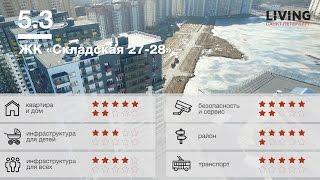 ЖК «Складская 27-28» обзор Тайного Покупателя