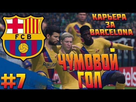 FIFA 20 | КАРЬЕРА ЗА БАРСЕЛОНУ #7 | ЧУМОВОЙ ГОЛ