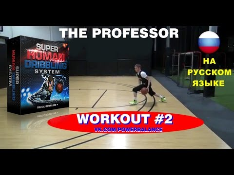 Basketball training. The Professor Workout. Super Human Dribbling на русском языке. Power Balance