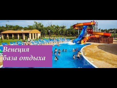 база отдыха Венеция 2019  Каменск-Шахтинский Ростовская область обзор территории отзыв бассейн