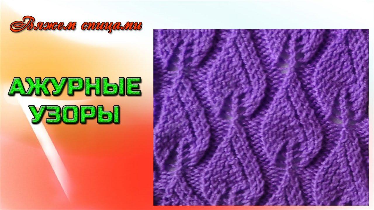 Узоры вязание спицами бордюры с дырками