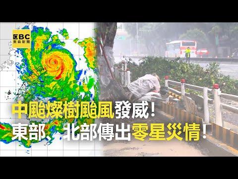 【璨樹颱風】中颱燦樹颱風發威!東部、北部傳出零星災情! @東森新聞 CH51