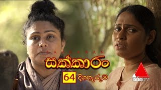 Sakkaran | සක්කාරං - Episode 64 | Sirasa TV Thumbnail