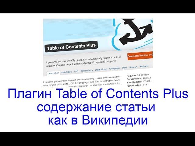 Плагин Table of Contents Plus - содержание статьи как в Википедии
