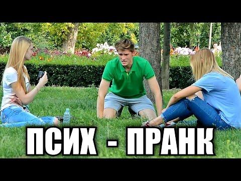 ПСИХОВАННЫЙ ПРАНК thumbnail