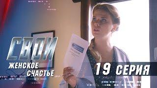 Свои | 2 сезон | 19 серия | Женское счастье