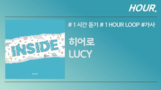 [HOUR. 1시간] 루시 (LUCY) - 히어로 (Hero) / 가사 / 1 hour loop
