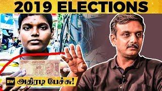 2019 தேர்தல் இப்படி தான் நடக்கும் - Thirumurugan Gandhi காட்டம் | EN 39