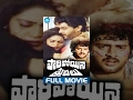 Paripoyina Khaideelu Full Movie | Raja, Sudhakar, Silk Smitha | Vallabhaneni Janardhan