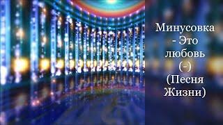 Минусовка - Это любовь (-) (Песня Жизни)