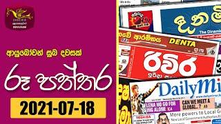 Ayubowan Suba Dawasak | Paththara | 2021-07-18 |Rupavahini Thumbnail