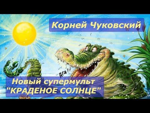 старая-престарая крокодил сказка чуковский