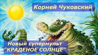 Краденое солнце.  Мультфильм сказка на стихи Корнея Чуковского онлайн. Смотрим, слушаем, читаем.