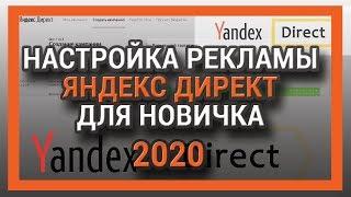 правильная настройка контекстной рекламы Яндекс - как настроить контекстную рекламу в яндексе