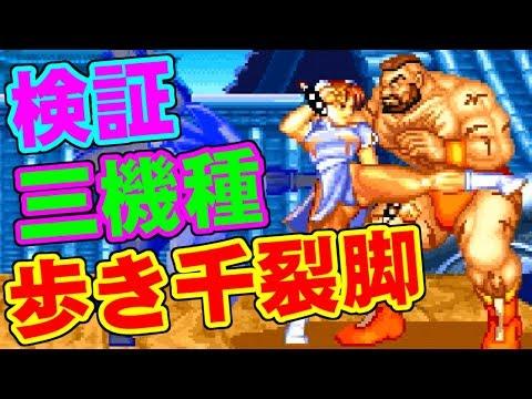 [春麗] 歩き千裂脚の検証 - SUPER STREET FIGHTER II X